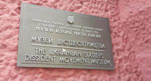 Ukrainian 1960ers Museum